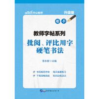 中公教师字帖系列批阅、评比用字硬笔书法升级版