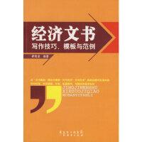 【新书店正版】经济文书写作技巧、模板与范例祝雪虎著9787807289609广东经济