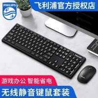 飞利浦无线键盘鼠标套装笔记本台式电脑办公商务家用静音防溅水