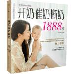 开奶催奶断奶1888问(汉竹)