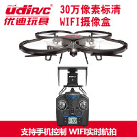 无人机智能高清航拍遥控飞机直升机玩具超大号a258 黑色U919 wifi实时航拍(30万像素).