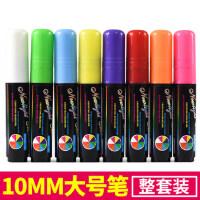 荧光板专用荧光笔10mm POP笔彩色记号笔玻璃板笔发光黑板笔水性笔