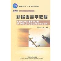 【二手书旧书8成新】新编语言学教程 刘润清 文旭 9787560053981