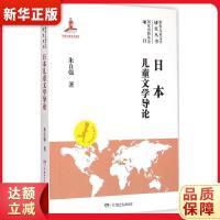 日本�和�文�W�д�,湖南少年�和�出版社,朱自�� 著,9787556206872【新�A��店,正品保障】