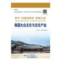 韩国大众文化与文化产业