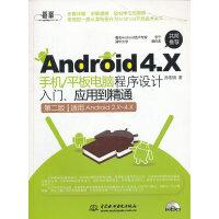 Android 4.X手机/平板电脑程序设计入门、应用到精通(第二版)(赠1CD)(电子制品CD-ROM)