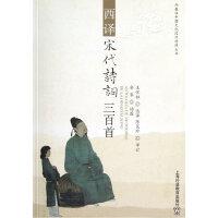 西译宋代诗词三百首 外教社中国文化汉外对照丛书