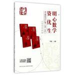 明心数学资优生水平测试历年汇编(2001-2016)小学中年级组