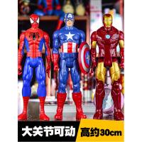 复仇者联盟超凡蜘蛛钢铁侠美国队长2玩具人偶可动模型 高30cm带钢印关节可动