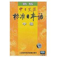 原装正版 新版 中日交流 标准日本语 中级 6盘磁带 日语学习