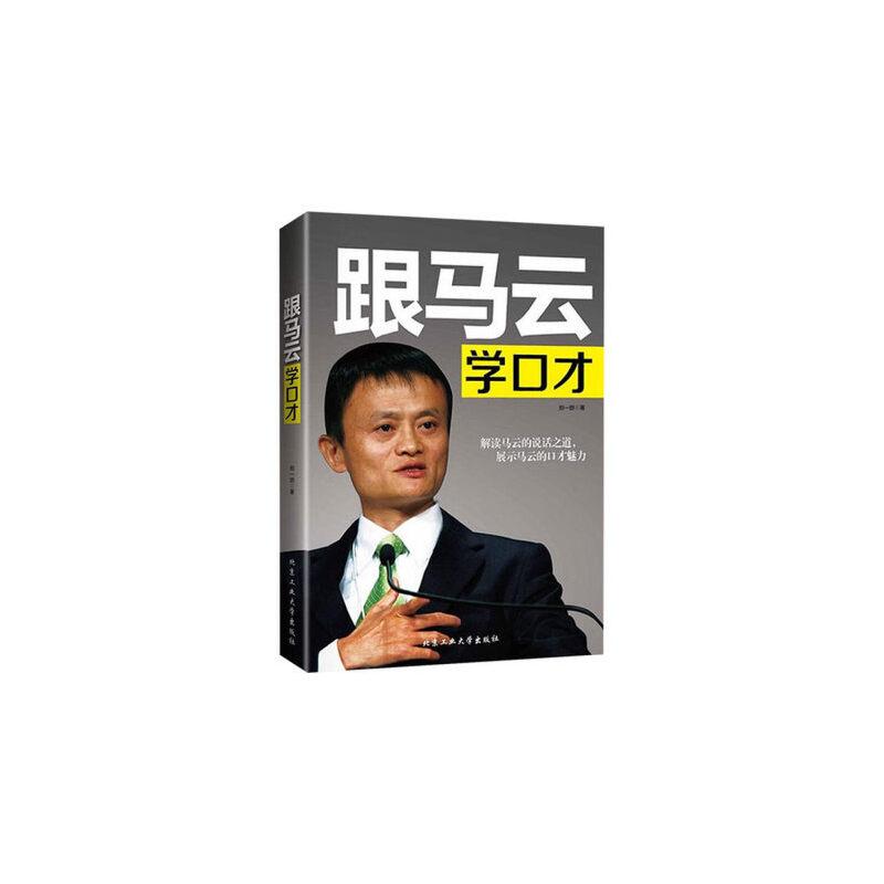 跟马云学口才 销售技巧书籍 演讲与口才训练书籍 学会说话沟通的书籍 情商创业销售技巧练口才马云团队管理 跟马云学 口才魅力 说话技巧