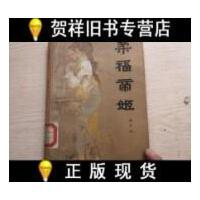 【二手正版9成新现货】柔福帝姬 馆藏 /董千里著 中国友谊出版公司