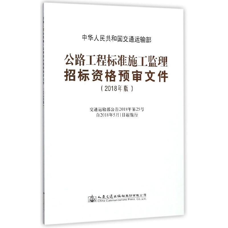 公路工程标准施工监理招标资格预审文件(2018年版)