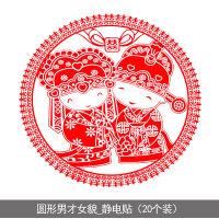 创意喜庆喜字贴纸结婚庆用品婚房装饰布置玻璃剪纸个性静电贴