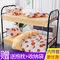 宿舍三件套床上四件套被套纯棉床单人学生下铺被子冬被褥六件套装 1.2m床 六件套(棉花款被芯+床垫)