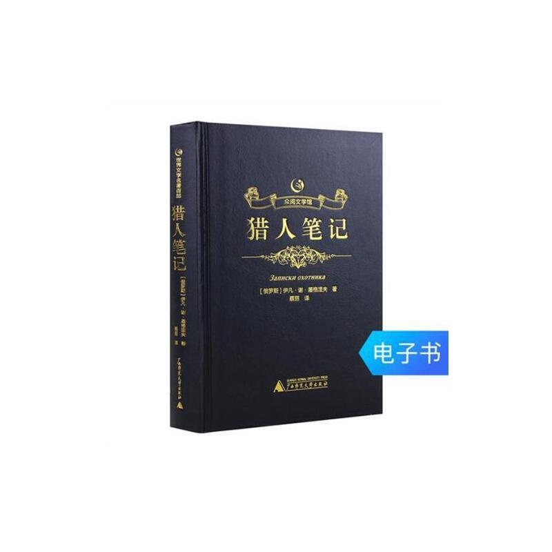 【电子书】猎人笔记正版初中生原著原版全译中文版世界名著