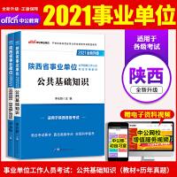 中公教育2021陕西省事业单位公开招聘工作人员考试:公共基础知识(教材+历年真题)2本套