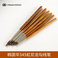 进口韩国Hwahong华虹尼龙合成毛圆细水彩画笔外出写生短杆水彩笔345系列/图案笔/勾线笔