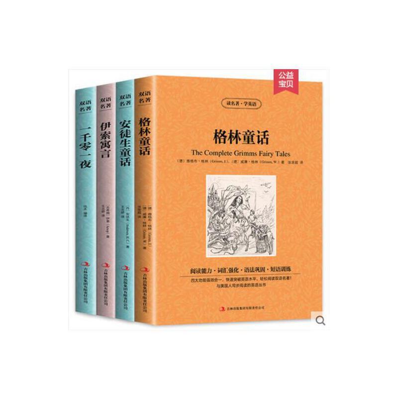 4册正版套装中英文英汉对照书籍格林童话安徒生童话一千零一夜伊索寓言双语读物英汉互译外国文学小说读名著学英语学生课外阅读书