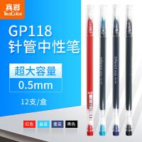 真彩中性笔学生书写碳素笔针管0.5mm办公签字笔黑红晶蓝墨蓝大容量多支装耐用批发考试用笔