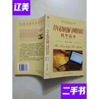 [二手旧书9成新]青年必知电脑与网络知识精华读本 /邹长城编著 延