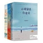 张嘉佳作品集3册 让我留在你身边+云边有个小卖部+从你的全世界路过 正版现货