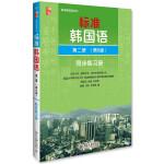 标准韩国语 第二册(第6版)同步练习册