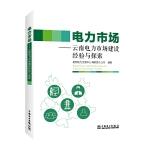 电力市场――云南电力市场建设经验与探索