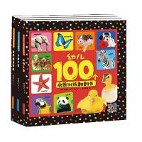 宝宝蛋*幼儿100个启蒙训练翻翻书/交通工具等 全3册 近180个翻窗 中英双语