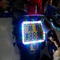 摩托车电动车led爆闪灯 警示灯 摩托车装饰牌照灯 鬼火改装配件 七彩火焰牌照灯