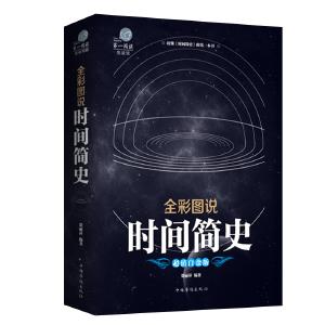 时间简史全彩图说 霍金时间简史图解 科普读物宇宙简史自然科学启蒙天文学书籍宇宙百科科普文学名著