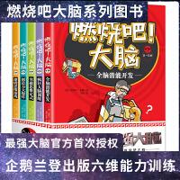 燃烧吧大脑系列图书籍全套5册 8-15岁小学生最强大脑专注力记忆力逻辑思维训练书籍 智力开发益智玩具 爱因思维 冲关迷