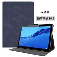 华为荣耀平板5畅享保护套10.1英寸电脑皮套新款10寸AGS2-W09/AL00/CHN全包简约防摔