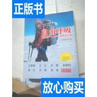 """[二手旧书9成新]自由呼吸:王秋杨""""7+2""""探险全纪录 /王秋杨 著 ?"""