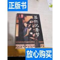 [二手旧书9成新]落红沉香梦 /王心丽著 文化艺术出版社