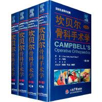坎贝尔骨科手术学(第11版)(彩色,全四卷)