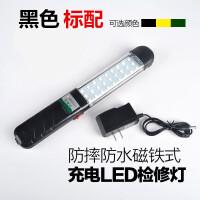 充电式防水防摔带强磁LED检修灯维修灯汽修灯应急灯工作灯