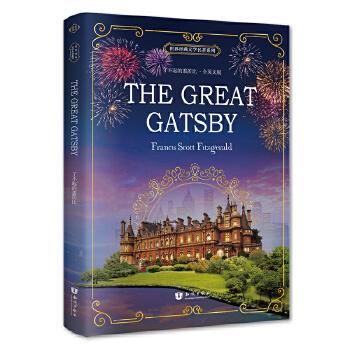 了不起的盖茨比 全英文版 完整无删减 原著正版 the great gatsby 英文原版小说 初高中生大学 世界经典文学小说名著 英语阅读