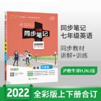 包邮2022版学霸同步笔记英语七年级(沪教牛津版HJNJ版) 7年级英语同步笔记