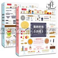 2册 我的时尚厨房+我的时尚烘焙 手绘美食菜谱食谱书籍 面包蛋糕饼干甜点酱料等制作方法 烘焙书 西餐 生活美食烹饪 工