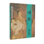 诗经/儿童中国文化导读(注音版)