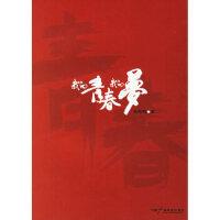 【新书店正版】我的青春我的梦 林海鸥 中国广播影视出版社 9787504351890