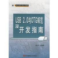 USB2.0�cOTG�范及�_�l指南 周立功等 �著 9787810774567 北京航天航空大�W出版社