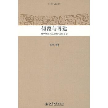 中华文明史普及读本—倾覆与再建:明中叶至辛亥革命的政治文明