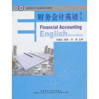 财务会计英语[第二版]