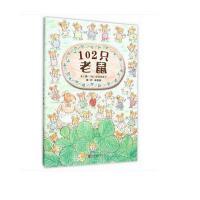 102只老鼠 启发精选世界优秀畅销绘本图画书充满数学概念又妙趣横生让孩子亲近自然体会亲情之爱