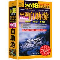 中国自助游(2018全新升级版)连续畅销17年的中国自助旅游手册