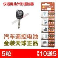 铃木天语 SX4汽车机械遥控器纽扣电子直板钥匙电池原装CR1620
