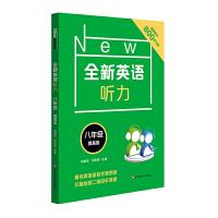 2019版 全新英语听力 八年级提高版 华东师范大学出版社