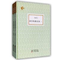 CBS-汉石经斋文存 海豚出版社 9787511003911